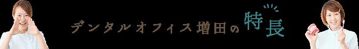 デンタルオフィス増田の特長